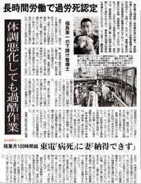 F1の下請け整備士 長時間労働で過労死認定 残業月100時間超 体調悪化しても過酷作業/東京新聞 - 瀬戸の風