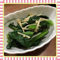 小松菜とえのきのお浸し - kajuの■今日のお料理・簡単レシピ■