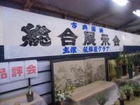 飯塚蘭クラブ展示会ご案内 - DREAM GRASSES
