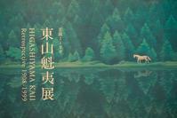 東山魁夷展へ - 季節の映ろひ