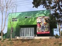 茨城県牛久市の「ごはん処 庵」様 店頭幕 - のれん・旗の製作 | 福岡博多の旗屋㈱ハカタフラッグ