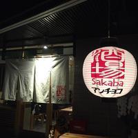 博多駅前4-34-5 酒場アンチョコ 様のれんちょうちん - のれん・旗の製作 | 福岡博多の旗屋㈱ハカタフラッグ