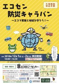 京都府京都市から防災キャラバンの開催情報 - かえっこ