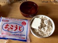 手作り 塩麹と醤油麹  2018 - Hawaiian LomiLomi ハワイのおうち 華(レフア)邸