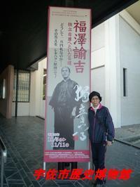 """「福沢諭吉」展を見て来ました - 趣味で元気を"""""""