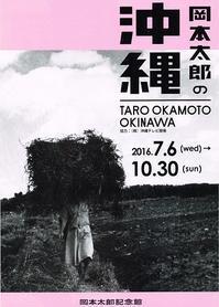 岡本太郎の沖縄 - Art Museum Flyer Collection