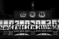 大阪アメ村・ハローウィン ① - 写真の散歩道