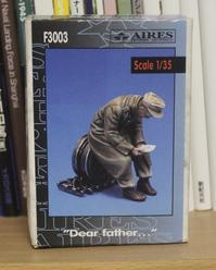 """AIRES F3003 """"Dear father..."""" - 押出鋲二郎日記"""