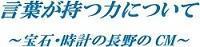 CMに感動することがある~自分的傑作w選~ 18/11/10 - 岩佐徹のOFF-MIKE