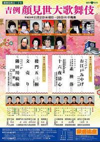 歌舞伎座『吉例顔見世大歌舞伎〜桜門五三桐〜』 - 佑美帖