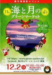 海と月のグリーンマーケットin銚子のお知らせ - Fragrant Olive Diary