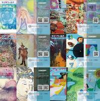 6名のレア作品が一気に鑑賞出来るグループ展「マイ・ワールド」 - がまぐち・和小物クリエイター 『リメイク』で大好きをもっと身近に♪ハンドメイドショップ『てしごと日月堂』店主のブログ