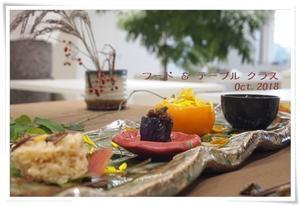 大皿に盛り付ける秋の景色~フード&テーブルクラス -