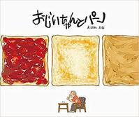 パンとキノコのおいしい絵本 - 絵本だまり