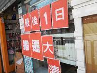 蓮姐小食 - 香港貧乏旅日記 時々レスリー・チャン