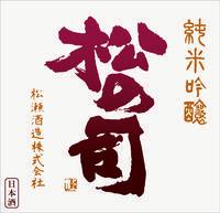 祝!受賞ラッシュ☆~SAKESelection~ - 松の司 蔵元ブログ