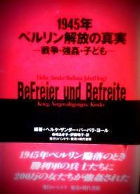 『1945年・ベルリン解放の真実』訳者・寺崎あき子 - FEM-NEWS