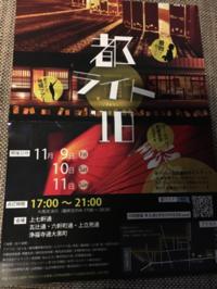 都ライト 2018 - 京都西陣 小さな暮らし