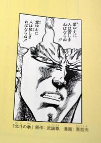 北斗の拳サウザーが道徳の教科書に・・・ #476 - 「 K 」 Diary