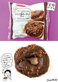 【袋ドーナツ】山崎製パン「もち食感ドーナツ チョコ」【最高!これを待ってた!】 - 溝呂木一美の仕事と趣味とドーナツ