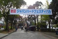 ジャパンバードフェスティバル2018 - Buono Buono!