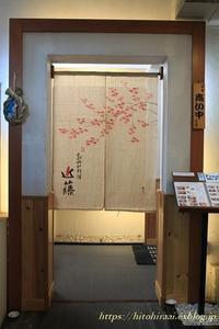 鎌倉「近藤」 - 暮らしを紡ぐ