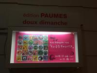 小さなキャンバスの可愛い絵〜北岸由美さんの展示会 - 素敵なモノみつけた~☆