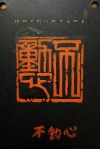 心動かず - 疾風谷の皿山…陶芸とオートバイと古伊万里と