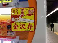 このダイドードリンコの自販機は金沢弁でご案内いたします。 - 設計事務所 arkilab