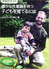 同性愛をどう考えるか同性愛問題の本質 - ようこそ、町田カルバリー 家の教会のブログへ!
