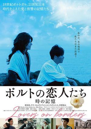 映画『ポルトの恋人たち 時の記憶』 - Archiscape
