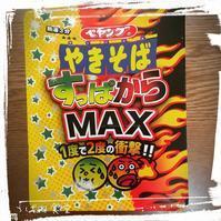 *ペヤング やきそば すっぱからMAX* - *つばめ食堂 2nd*