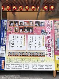 吉例顔見世大歌舞伎 - 5W - www.fivew.jp