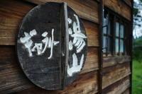 大地の芸術祭(26) ギャラリー湯山 - 雲フェチ