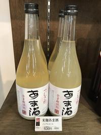 大洗まいわい市場  美味しいあま酒🥛 - わいわいまいわい-大洗まいわい市場公式ブログ