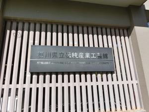 富山市(大山、大沢野地区)身体障害者、1泊の旅 -