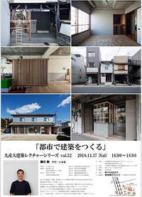 彌田徹の講演会「都市で建築をつくる」のお知らせ - ヒトチカ日記
