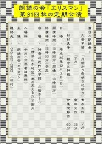 【変更のお知らせ】第31回秋の定期公演 - 朗読の会エリスマン
