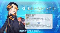 Fate/Grand Order 無課金での宝具Lv5 - しらないよ