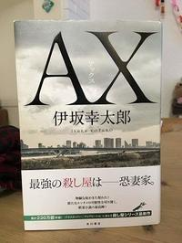 AX という本 - 紅茶国C村+E街の日々