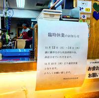 明日より3日間臨時休業となります - 秀岳荘自転車売り場だより
