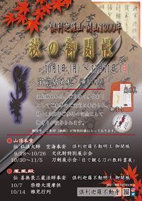 倶利伽羅不動寺(津幡町)~開山1300年、特別御開帳 - 人生折り返し地点。さぁ、どこ行こう?