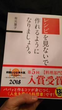 有元さんの料理本と美味しく日本酒を♪ - ほっこりぐらし