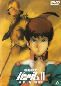 『機動戦士ガンダムII/哀・戦士編<特別版>』 - 【徒然なるままに・・・】