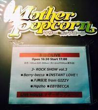 J-Rock Show vol.3 終了しました & 次回ライブのお知らせ - Berry-becca vo.りるのブログ