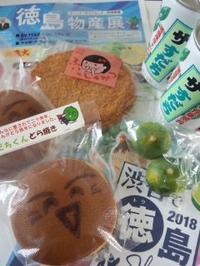 徳島物産展笹田蒲鉾店のフィッシュカツと徳島県産すだち - 東京ライフ