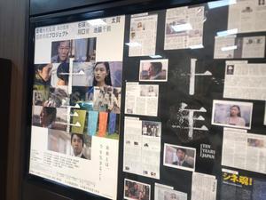 映画「十年」のリアル日本 - 中華 状元への道