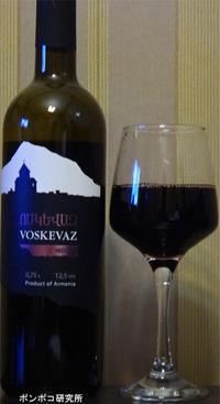 Ոսկեվազ Կարմիր Անապակ (Voskevaz Red Dry) - ポンポコ研究所(アジアのお酒)