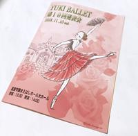 バレエ発表会 - 絵を描くきもち-イツコルベイユ