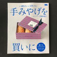 [WORKS]手みやげを買いに【関西篇】 - 机の上で旅をしよう(マップデザイン研究室ブログ)